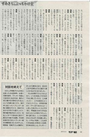 すみきちのぶっちゃけ堂-4.jpg