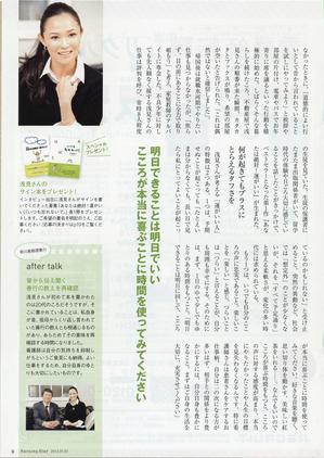 ナーシング・スター2013年1月号-1.jpg
