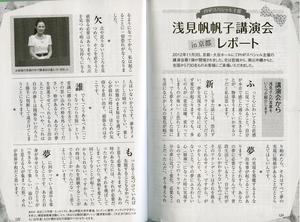 京都講演会レポートPHPスペシャル-1.jpg