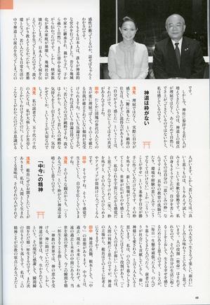 別冊宝島伊勢神宮のすべて-3.jpg