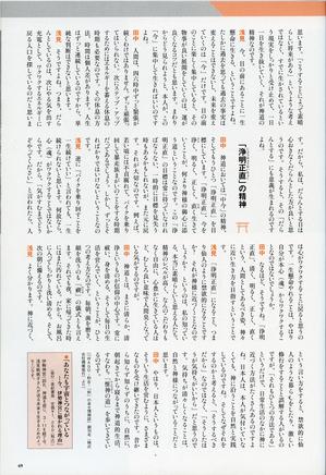 別冊宝島伊勢神宮のすべて-4.jpg