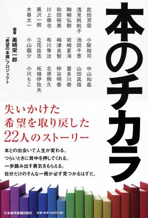 『本のチカラ』画像.jpg
