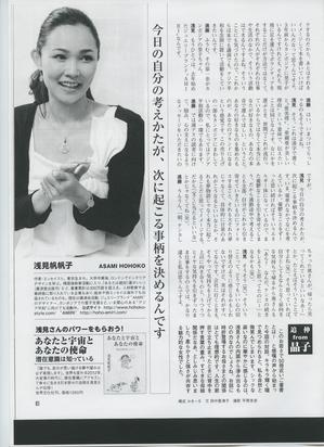 週刊アスキー「え、それってどうゆうこと?」4.jpg