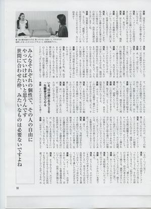 週刊アスキー「え、それってどうゆうこと?」2.jpg