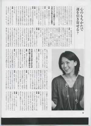 週刊アスキー「え、それってどうゆうこと?」3.jpg