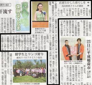 2013_1120福島民友新聞-2加工.jpg