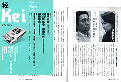 200404kei.jpg