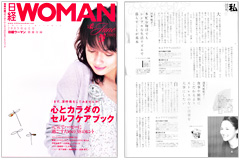 200506nikkeiwoman.jpg