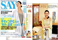 200608say.jpg