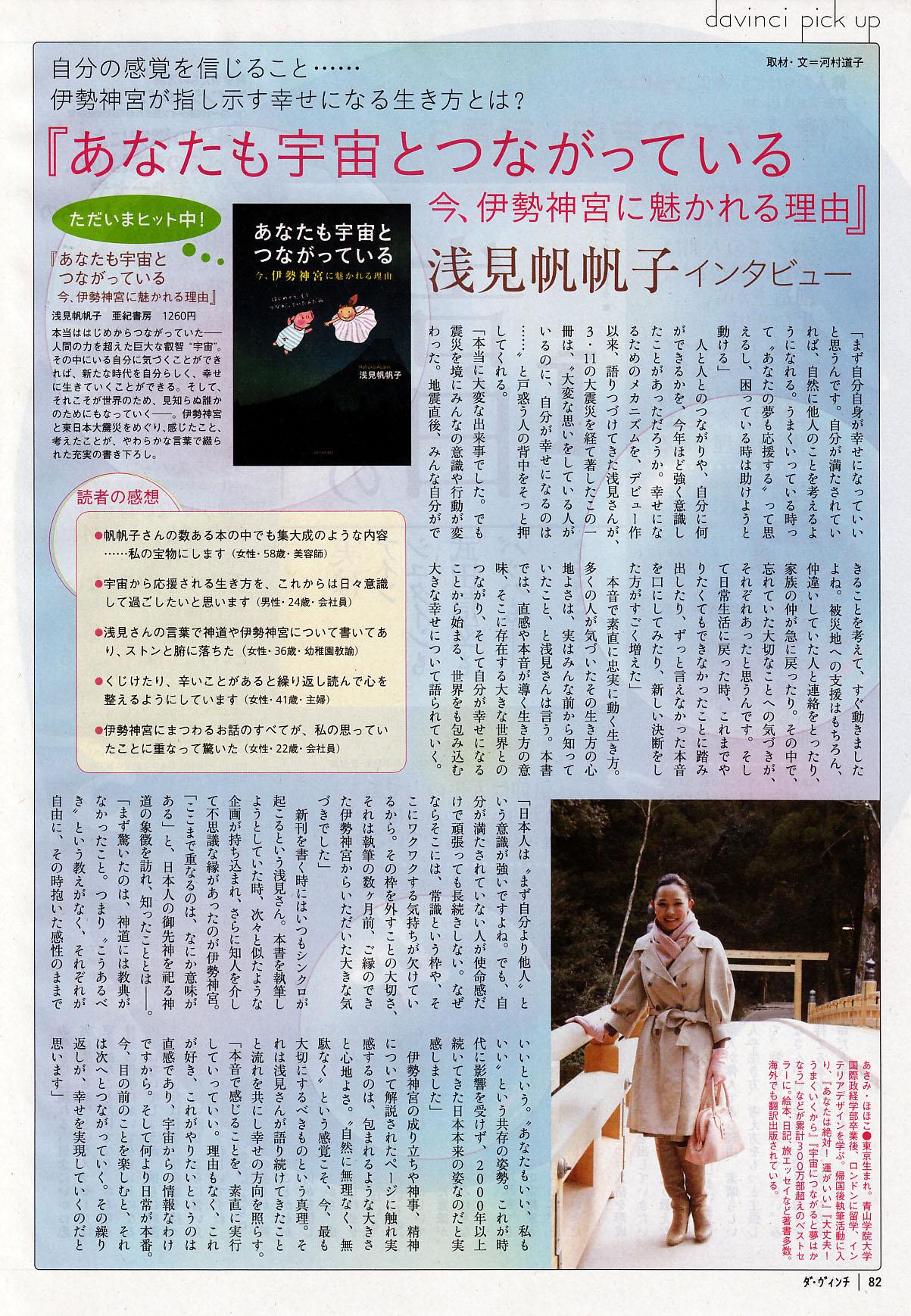 http://www.hohoko-style.com/media/images/pics/davinci_article_300dpi.jpg